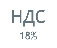 НДС - Налог на добавленную стоимость